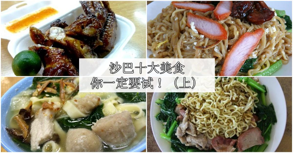 sabah-food