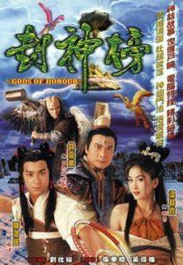 tvb_gods_of_honour_poster