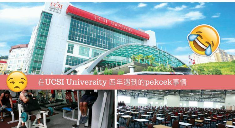 %e5%9c%a8ucsi-university-south-wing-kl-campus%e5%9b%9b%e5%b9%b4%e9%97%b4%e9%81%87%e5%88%b0%e7%9a%84pekcek%e4%ba%8b%e6%83%85-1