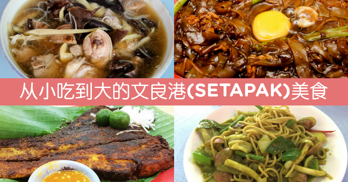 setapak-food