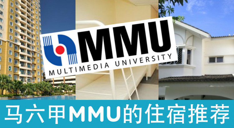 mmu-accommodation