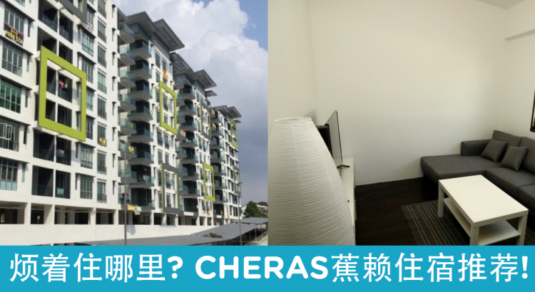 cheras-accommodation