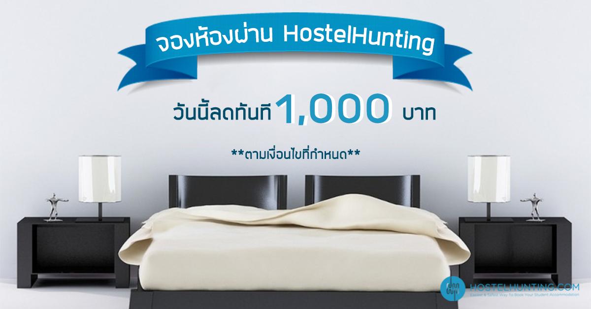 hostelhunting banner
