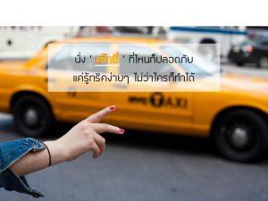 นั่ง ' แท็กซี่ ' ที่ไหนก็ปลอดภัย