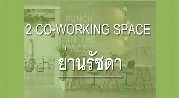 2 Co-woRking space  ย่านรัชดา