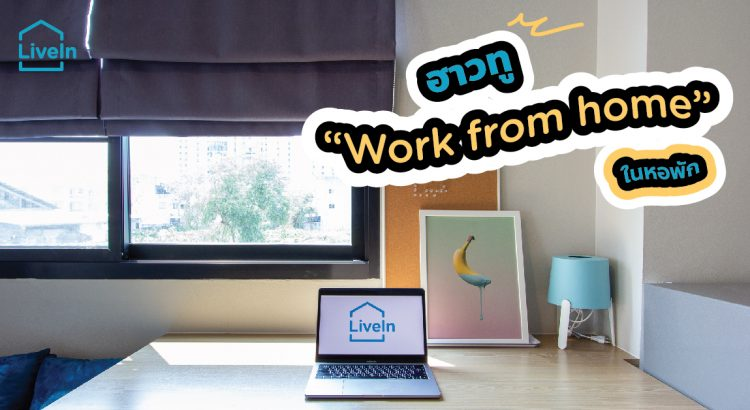work-from-home-blog-1
