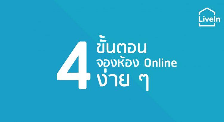 ขั้นตอน จองห้อง Online ง่าย ๆ