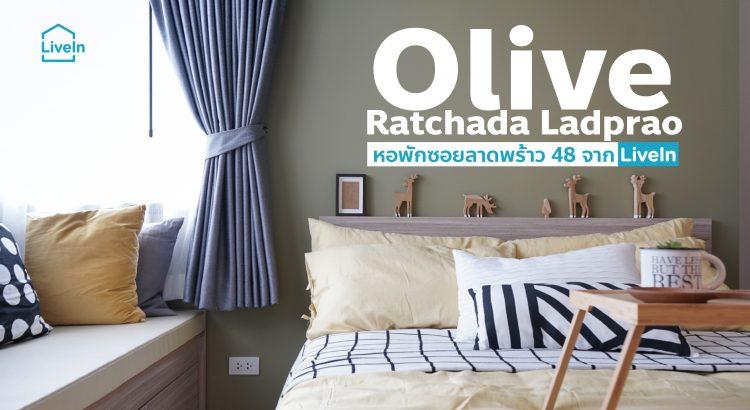 Olive Ratchada Ladprao หอพักซอยลาดพร้าว 48 จาก LiveIn